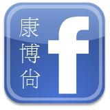 康博尚臉書