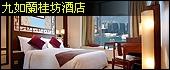 九如蘭桂坊酒店