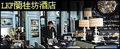 LKF蘭桂坊酒店