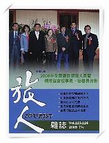 旅人雜誌封面人物故事-全國優良領隊陳榮瑞TERRY