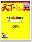跨界新職能-雄獅旅遊領隊變身部落客(天下雜誌記者盧昭燕專訪)