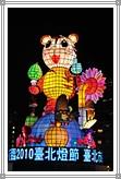 福虎生風好運到-2010臺北燈節
