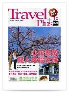 TERRY在Travel Plus旅遊雜誌與你分享旅遊經驗哦!