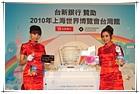 上海世博超值自由行-雄獅旅遊、台新銀行聯手出擊