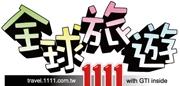 1111人力銀行 全球旅遊網